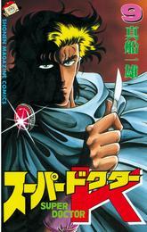 スーパードクターK(9) 漫画
