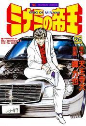 ミナミの帝王 26 漫画