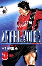 ANGEL VOICE 3 漫画