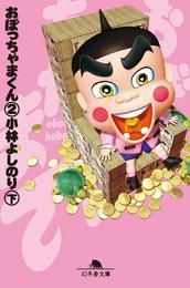 おぼっちゃまくん2(下) 漫画