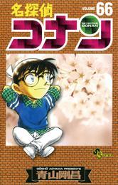 名探偵コナン(66) 漫画