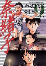 奈緒子(9) 漫画