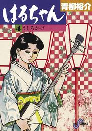 はるちゃん(4) 漫画