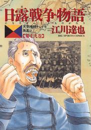 日露戦争物語(19) 漫画