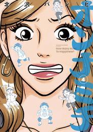 オンナミチ(4) 漫画