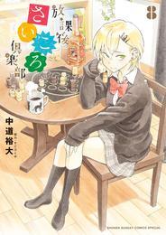 放課後さいころ倶楽部(8) 漫画