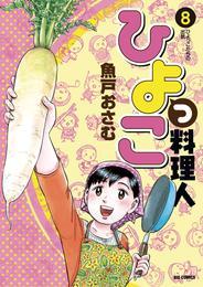 ひよっこ料理人(8) 漫画