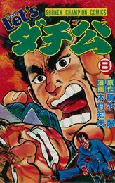 Let'sダチ公 8 漫画