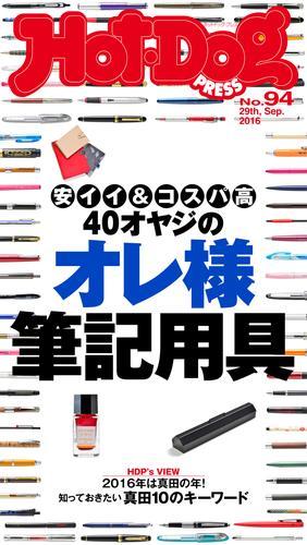 Hot-Dog PRESS (ホットドッグプレス) no.94 40オヤジのオレ様筆記用具 安イイ&コスパ高 漫画