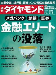 週刊ダイヤモンド 16年9月3日号 漫画