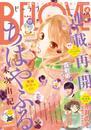 BE・LOVE 2017年4号2月15日号 [2017年2月1日発売] 漫画