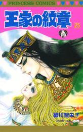 王家の紋章 25 漫画