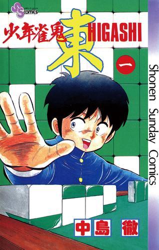 少年雀鬼 東(ひがし) 漫画
