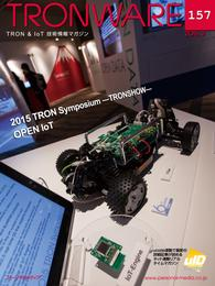 TRONWARE VOL.157 (TRON & IoT 技術情報マガジン)
