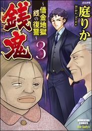 銭鬼~借金地獄 銭の復讐~3 漫画