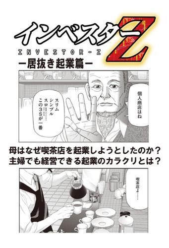 【超!試し読み】インベスターZ 居抜き起業篇 漫画