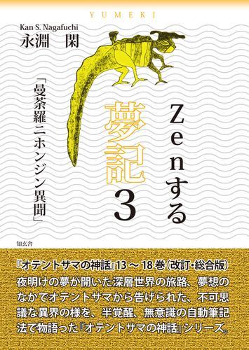 Zenする 夢記3「曼荼羅ニホンジン異聞」――オテントサマの神話第13~ 漫画