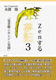 Zenする 夢記3「曼荼羅ニホンジン異聞」――オテントサマの神話第13~18巻(改訂・総合版) 漫画