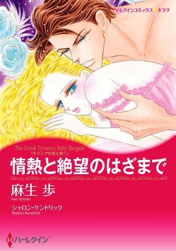 フライトアテンダントヒロイン セット vol. 漫画