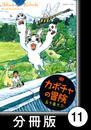カボチャの冒険【分冊版】 猫語 漫画