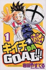 キイチ DA GOAL! (1-2巻 全巻) 漫画