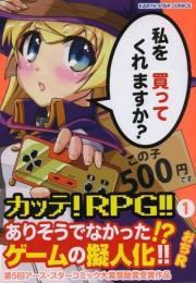 カッテ!RPG!! (1巻 全巻)