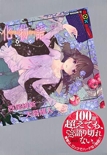 化物語(6) 特装版 (1巻 最新刊)
