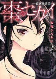 棗のセカイ -異界退魔伝- (1-2巻 最新刊)