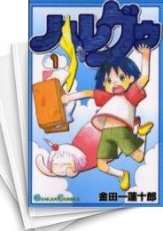【中古】ハレグゥ (1-10巻) 漫画