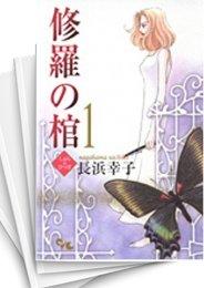 【中古】修羅の棺 (1-12巻) 漫画
