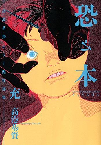 恐之本 (1-10巻 全巻) 漫画
