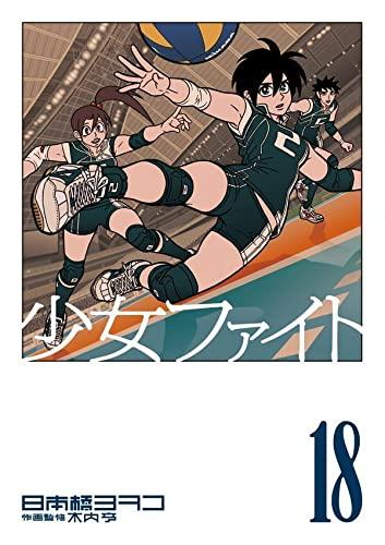 少女ファイト (1-17巻 最新刊) 漫画
