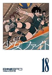 少女ファイト (1-17巻 最新刊)