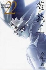 遊☆戯☆王 [文庫版] (1-22巻 全巻) 漫画