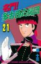 名門!多古西応援団 21 冊セット全巻 漫画
