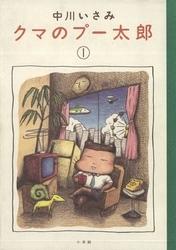 クマのプー太郎 漫画