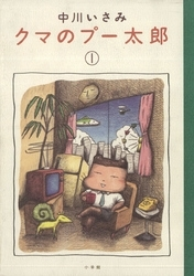 クマのプー太郎 5 冊セット全巻 漫画