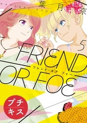 FRIEND OR FOE プチキス 5 冊セット全巻 漫画