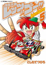 爆走兄弟レッツ&ゴー!! Return Racers!! 2 冊セット最新刊まで 漫画