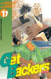 GetBackers-奪還屋-(17) 漫画