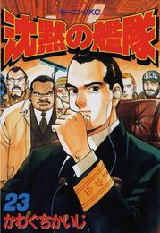 沈黙の艦隊(23) 漫画