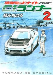 湾岸ミッドナイト C1ランナー(2) 漫画