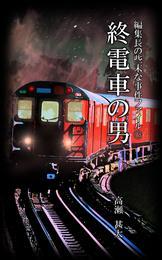 編集長の些末な事件ファイル73 終電車の男 漫画