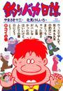釣りバカ日誌(21) 漫画