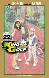 KING GOLF(22) 漫画
