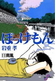 ぼっけもん(11) 漫画