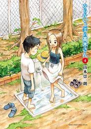 からかい上手の高木さん(4) 漫画