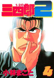 1・2の三四郎2(4) 漫画