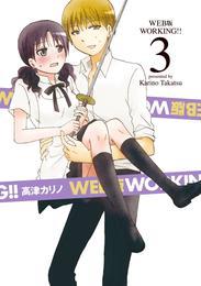 WEB版 WORKING!! 3巻 漫画