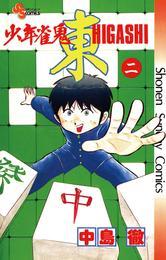 少年雀鬼 東(ひがし)(2) 漫画